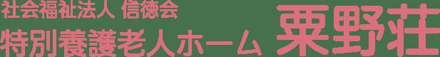 粟野荘栃木県鹿沼市の社会福祉法人信徳会では、特別養護老人ホーム 粟野荘やデイサービスなど介護事業を運営しています。